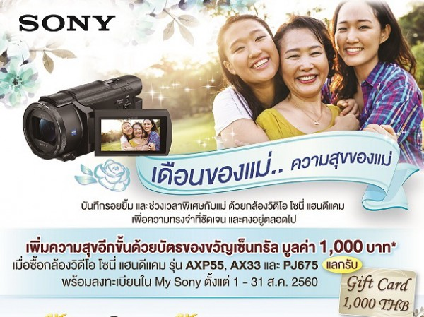 Handycam-Mothers-Day-Campaign-1-600x449.jpg