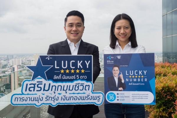 Lucky-No.1-600x400.jpg