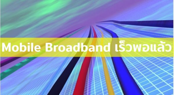 Mobile-Broadband-Standard-SpeedFCC-The-Federal-Communications-Commission