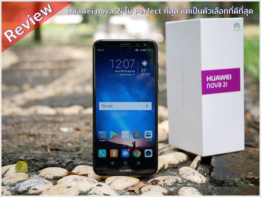 รีวิว! Huawei nova 2i ไม่ Perfect ที่สุด แต่เป็นตัวเลือกที่