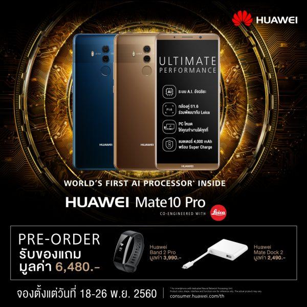 2017-11-20_13-19-19_164140-huawei-mate-10-pro-pre-order-600x600.jpg