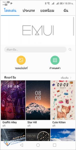 มาแล้ว! อัพเดตแรกของ Huawei Mate 10 Pro เพิ่มการรองรับ
