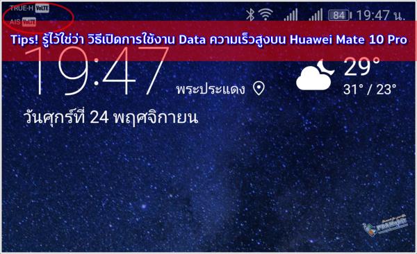 2017-11-24_13-18-45_495644-tips-huawei-mate-10-pro-6-600x366.png