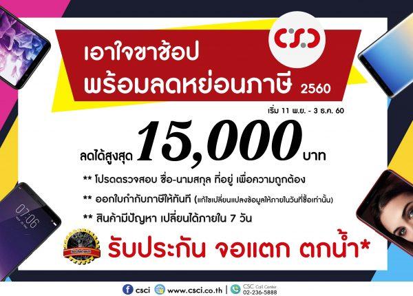 CSC-Promotion-600x430.jpg