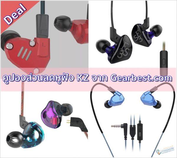 2017-12-14_05-28-48_643137-gearbest-coupon-for-earphone-600x536.jpg