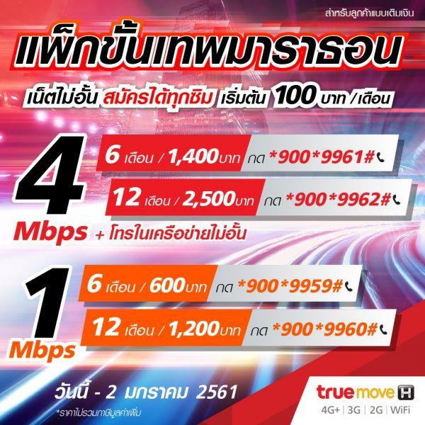 2017-12-28_04-33-44_293596-true-prepaid--600x600.jpg