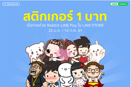 2018-01-31_14-09-10_495888-line-stickers-1.png