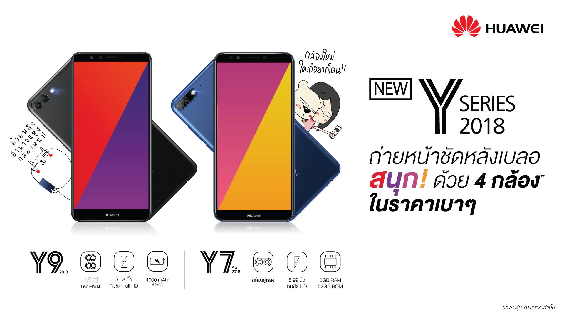Huawei Y7 Pro (2018) Wallpapers: HUAWEI Y9 2018 สมาร์ทโฟน 4 กล้อง ในราคาเพียง 6,990 บาท วาง