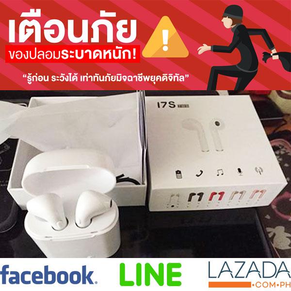 df532ea9987 หลอกขาย Apple Watch , AirPods , Gadgets แพงๆ ผ่าน Facebook , LINE , LAZADA  เก็บเงินปลายทาง ***