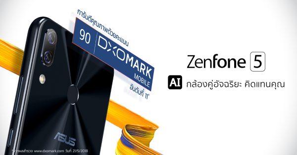 2018-05-30_10-19-36_859070-zenfone-5-dxomark-600x314.jpg