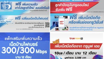 True Online 300Mbps