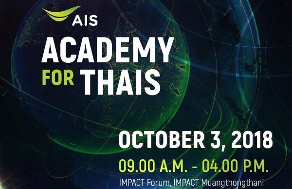 academy-for-thais-2018-09-17_15-18-59_303418-600x388.jpg