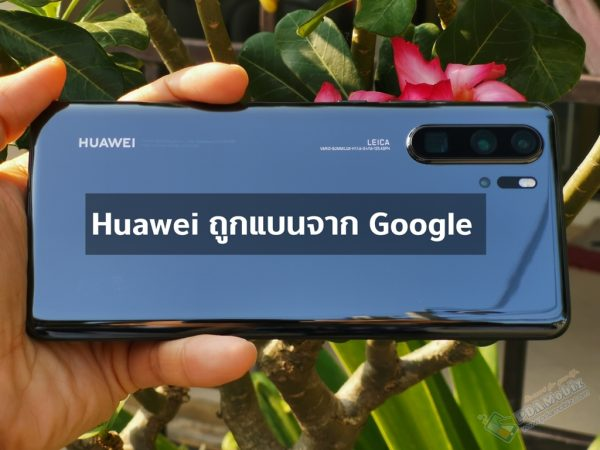 google-ban-huawei-2019-05-19_23-32-40_791226-600x450.jpg