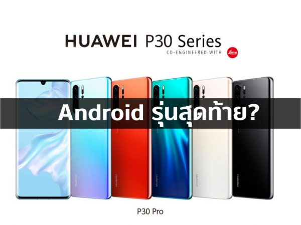 google-ban-huawei-2019-05-20_00-00-21_398505-600x449.jpg