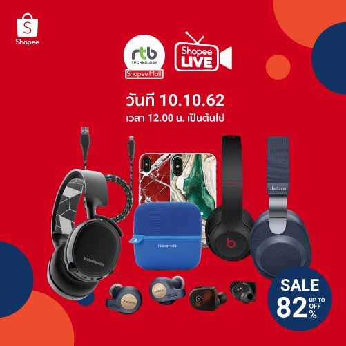 Pic01_RTB_Shopee 10.10 Super Shopping Day