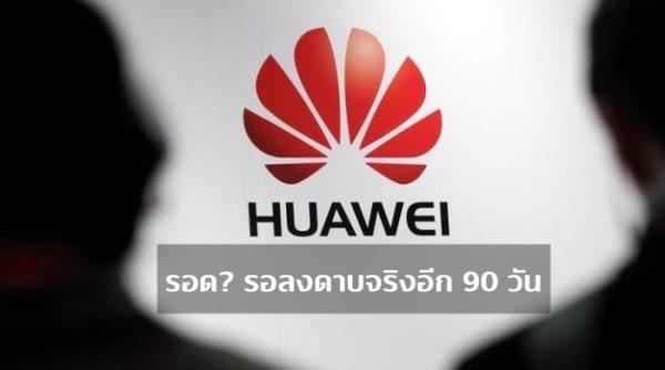 huawei-logo-ban-90-days-2019-05-21_02-14-48_329913-600x334.jpg