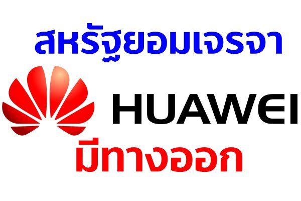 huawei-logo-white-us-move-out-2019-05-24_18-11-19_969996-600x400.jpg