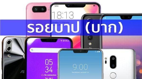 notch-display-smartphonesss-2018-11-11_18-00-28_586869-600x337.jpg