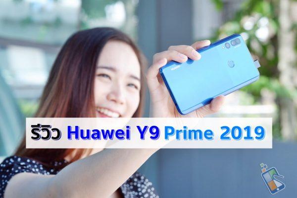 review-huawei-y9-prime-2019-dscf4968-cover1-2019-06-26_02-11-32_385383-600x401.jpg