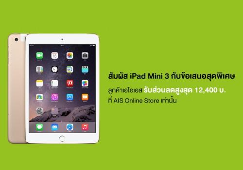 iPad-Mini3_1040x750