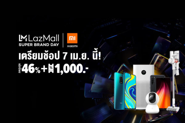 xiaomi-super-brand-day-on-lazada-image-2020-04-04_12-06-29_801620-600x400.jpg